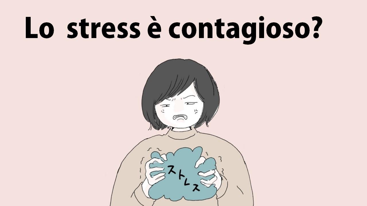 Lo stress è contagioso?